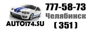 Покраска авто — лучшие цены Челябинск: 8 (351) 777-58-73, сложный  кузовной ремонт в Челябинске, локальная покраска от 3500, полировка авто — Челябинск